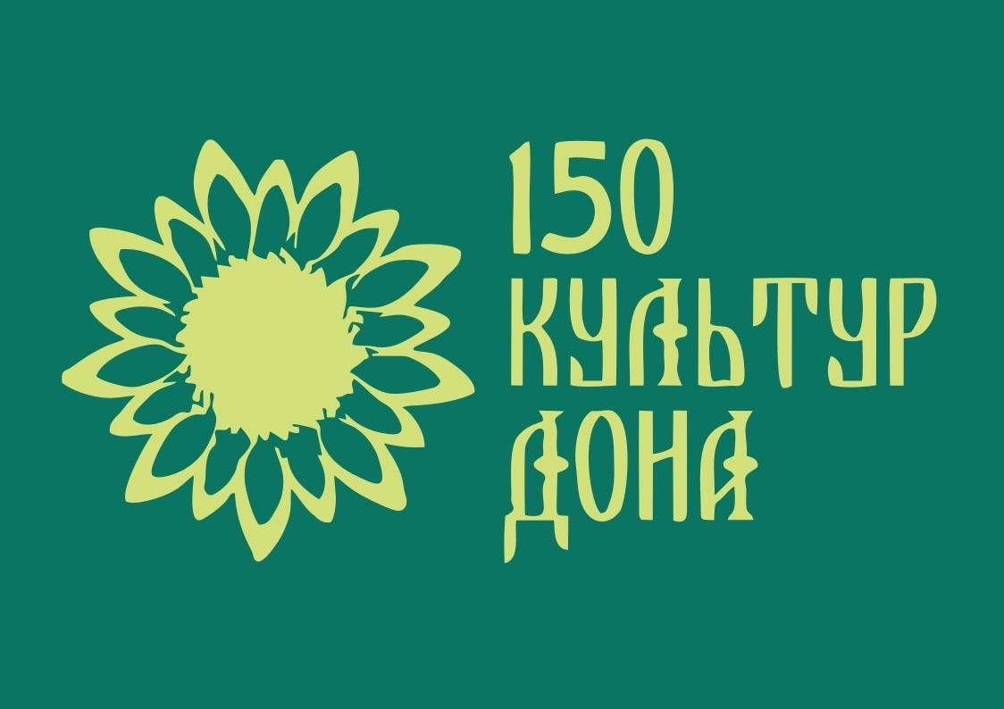 150 культур Дона
