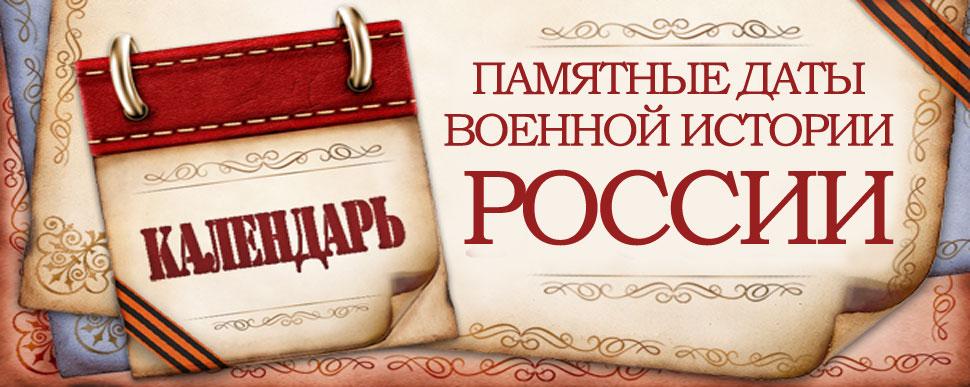 Дни военской славы и памятные даты России
