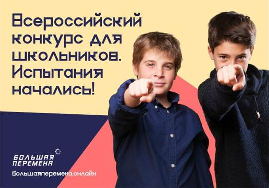 Открыта регистрация на Всероссийский конкурс для школьников