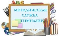 Методическая служба гимназии