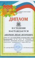 averkov.jpg